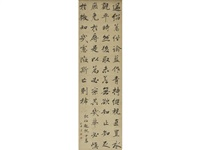calligraphy by liang tongshu