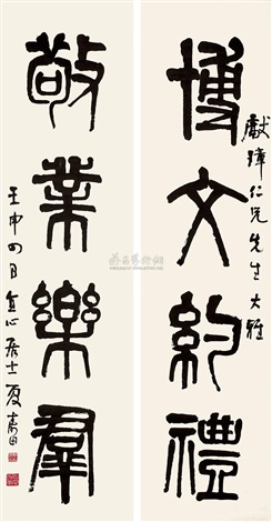 calligraphy another 2 works by xia shoutian