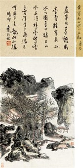 临溪静坐 by huang binhong