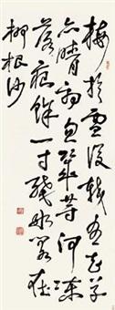 行书七言诗 by huang binhong
