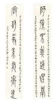 calligraphy couplet in jinwen by huang binhong