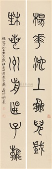 篆书七言对联 (seven-characters in seal script) (couplet) by jiang yinqiu