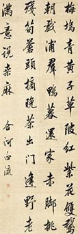 行书《幽居初夏》 (calligraphy in running script) by bai ying
