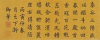 楷书五言诗 by emperor jiaqing
