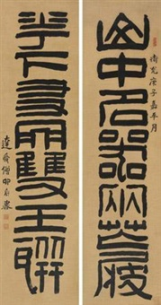 隶书七言联 (seven-character couplet in clerical script) by da shou