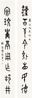 金文八言联 (couplet) by luo zhenyu