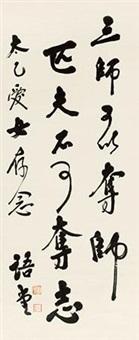行书《论语》句 by lin yutang