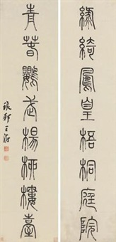 篆书八言联 (eight-character couplet in seal script) by wang shu