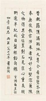 楷书《游角直》 by ye shengtao