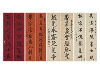 couplets of calligraphy by liu chunlin