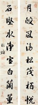 行书八言联 (couplet) by liu yong