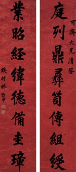 行书八言联 (couplet) by lin zexu