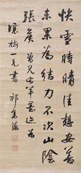 行书临《快雪时晴》帖 by qi junzao