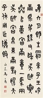 篆书临青铜器铭文 by ma gongyu