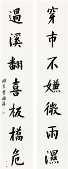 楷书七言联 (couplet) by zeng guofan