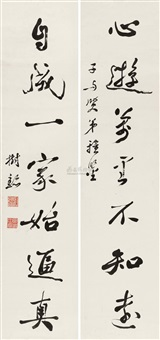 行书七言联 (seven-characters in running script) (couplet) by xu shuming