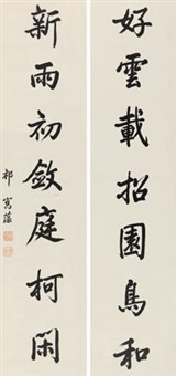 楷书七言联 对联 (calligraphy) (couplet) by qi junzao