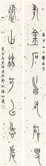 篆书七言联 (couplet) by xu wuwen
