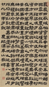 隶书 临华山庙碑 (calligraphy in official script) by jin nong