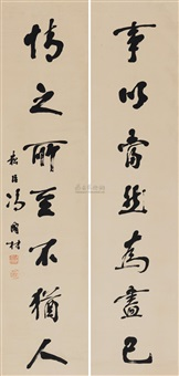 书法对联 (calligraphy) (couplet) by feng guocai