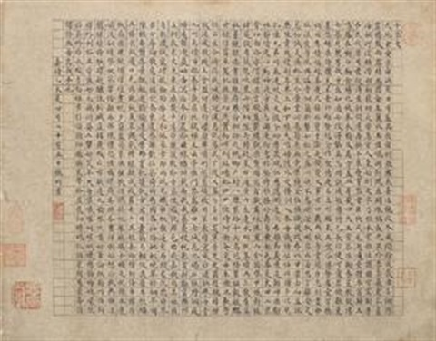 小楷千字文 calligraphy by wen zhengming