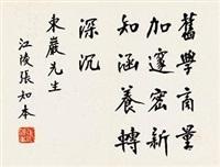 为东岩先生题辞 by zhang zhiben