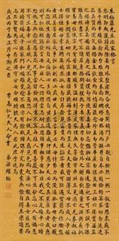 楷书朱子治家格言 by liang yaoshu