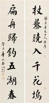 楷书七言联 对联 (couplet) by hua shikui