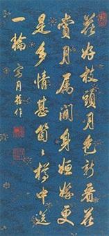 行书《宴月》诗 by emperor yongzheng