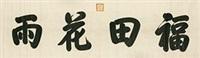 "御笔""福田花雨"" by emperor qianlong"
