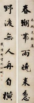 楷书七言联 对联 (couplet) by dai jitao