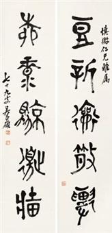 篆书五言联 对联 (couplet) by wu changshuo