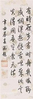 御笔行书七言诗 by emperor qianlong