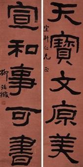 隶书五言联 对联 (calligraphy) (couplet) by liu yizheng