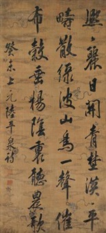 行书七言诗 (seven-character poem in running script) by emperor yongzheng