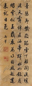 行书五言诗 (five-character poem in running script) by emperor yongzheng