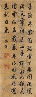行书五言诗 (five-character poem in running script) by emperor yongzheng