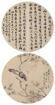 行书 by zhuang lian