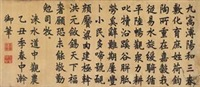 楷书《观农诗》 (five-character poem in regular script) by emperor jiaqing
