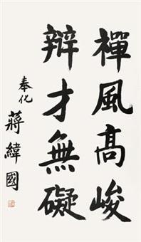 书法 镜片 水墨纸本 by jiang weiguo