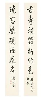 calligraphy couplet in xingshu by dai jitao