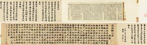三体书法卷 calligraphy by wen zhengming