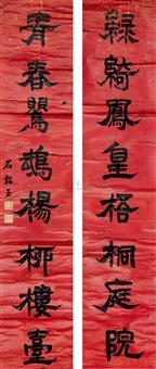 隶书八言联 (couplet) by shi yunyu