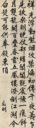 行书《早朝诗》 (calligraphy in running script) by wen zhengming
