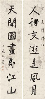 楷书七言联 对联 (calligraphy) (couplet) by li jian