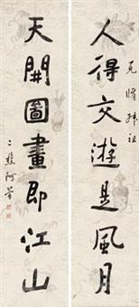 楷书七言联 对联 (calligraphy) (couplet) by li jian