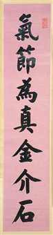 calligraphy (pair) by emperor guangxu