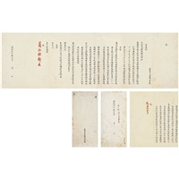 two memorials to the throne (2 works) by qi shan