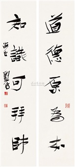 行书 (couplet) by liu yiwen