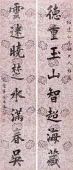 楷书八言联 对联 (calligraphy) (couplet) by xu yongyi